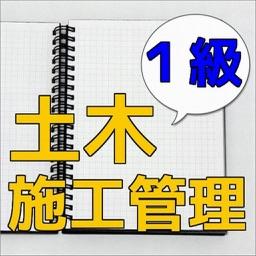 最新版! 1級土木施工管理技術検定試験 問題集