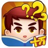 十万个是什么-中文填字游戏大全