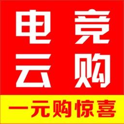 电竞云购 - 一元夺宝全民云购购物神器