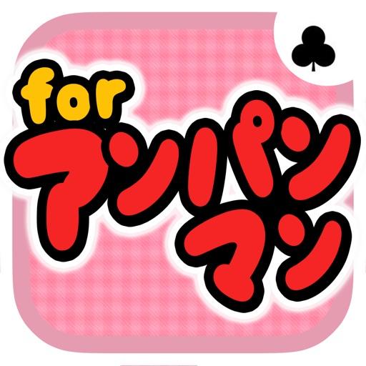 おやこであそぼう!神経衰弱 for アンパンマン -無料で遊べる子供向けカードゲーム-