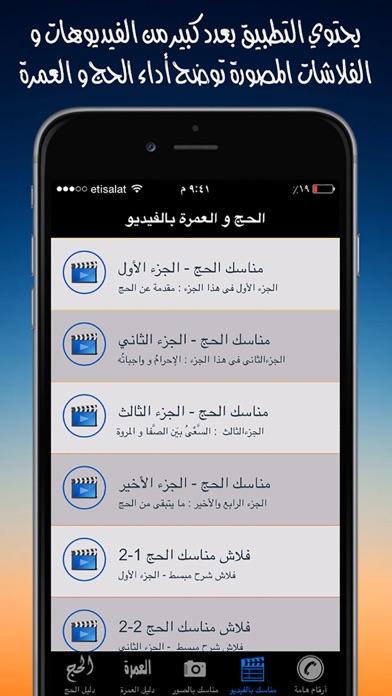 © دليل الحج و العمرةلقطة شاشة4