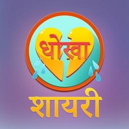 7000+ Dhoka Shayari in hindi - Sad Bewafa Shayari