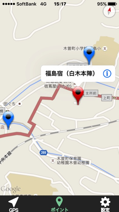中山道六十九次 screenshot1