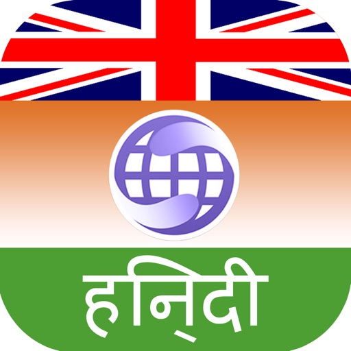 Best English to Hindi Dictionary Offline
