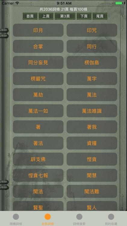 精品佛教辭典-佛識慧集 screenshot-3
