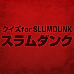 Quiz for Slam Dunk