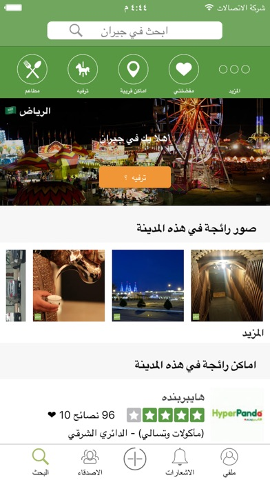 Screenshot for Jeeran | جيران in Czech Republic App Store