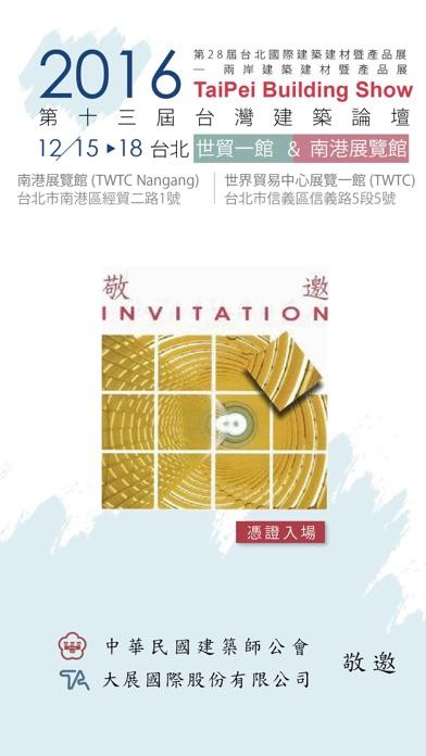 台北國際建材展屏幕截圖1