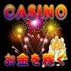 カジノゲームで遊んで稼ぐ!トランプやスロットなど暇つぶしや副業にオススメアイコン