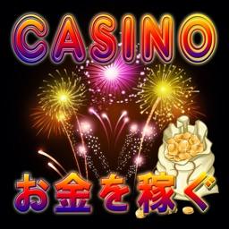 カジノゲームで遊んで稼ぐ!トランプやスロットなど暇つぶしや副業にオススメ