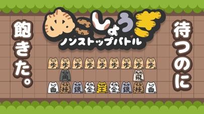 ぬこしょうぎ 〜ノンストップバトル〜 (対人戦)スクリーンショット1