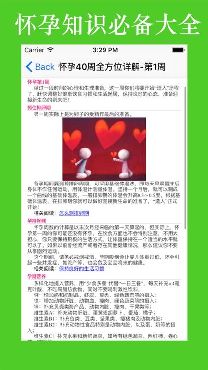 怀孕40周全方位详解 screenshot-3