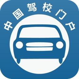 中国驾校门户-行业平台