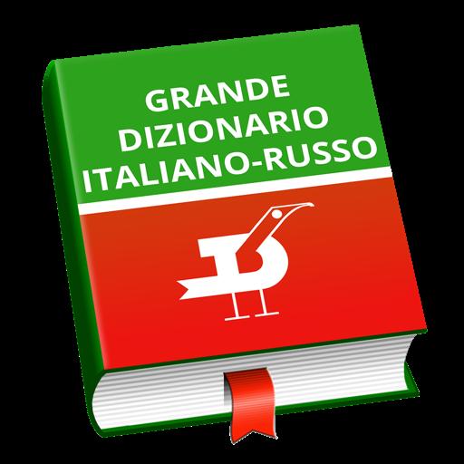 Русско<->итальянский словарь Г.Зорько и А.Канестри