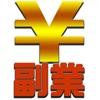 女性の副業~みんなのネットビジネス【minne(みんネ)】
