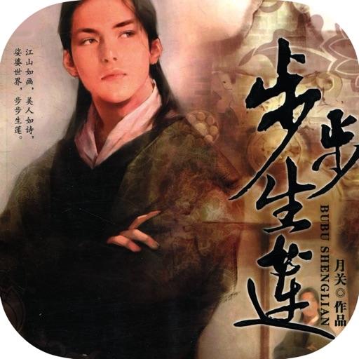 精选历史穿越小说:步步生莲