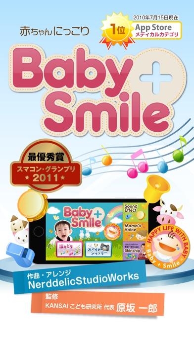 赤ちゃんにっこり Baby+Smile screenshot1