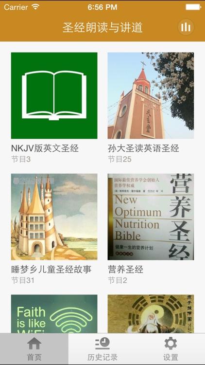 圣经朗读与讲道-听一听基督耶稣的故事