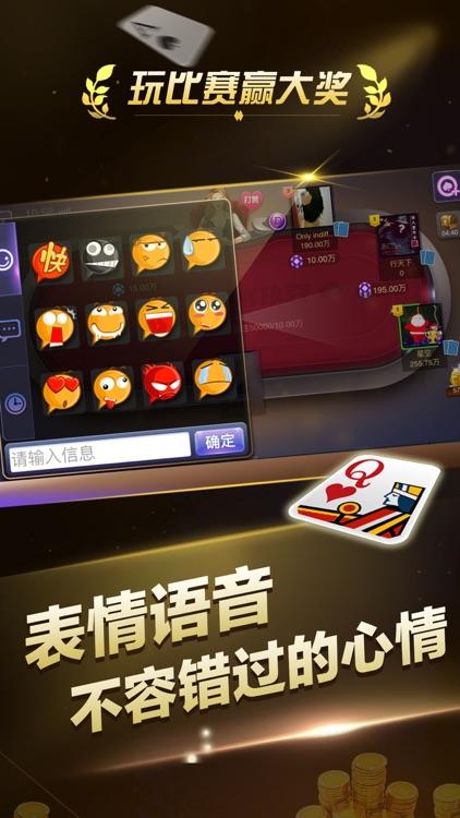 欢乐•德州扑克•炸金花  游戏 screenshot-3