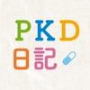PKD日記 - iPhoneアプリ