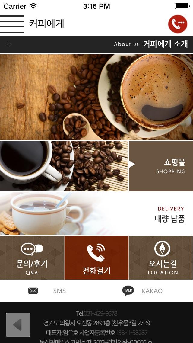 커피에게 for Windows