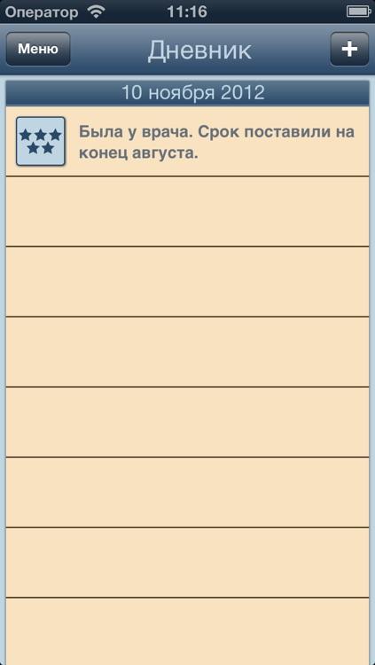 Скоро Мама (Беременность) screenshot-4