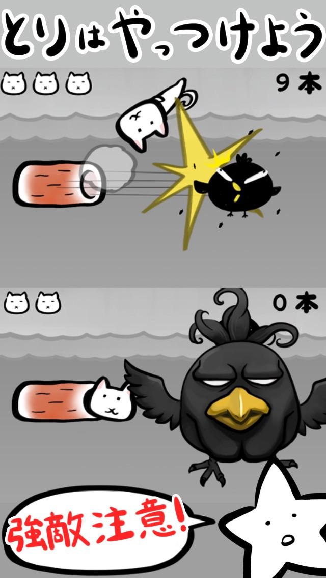 ちくわ猫 ~超シュールでかわいい新感覚、無料にゃんこゲーム~紹介画像3