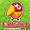 キョロちゃんズアプリ iPhone