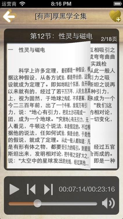 厚黑学全集[有声] screenshot-3
