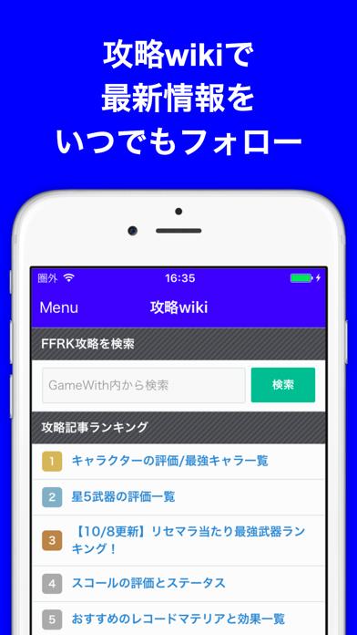 ブログまとめニュース速報 for ファイナルファンタジーレコードキーパー(レコードキーパー)のおすすめ画像3