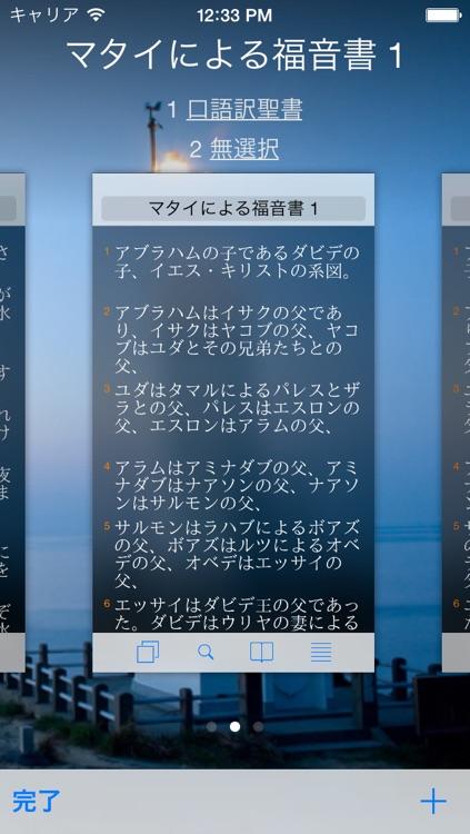 対訳聖書 screenshot-2