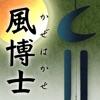 風博士・風鈴シリーズ「古石(サヌカイト石)・明珍」