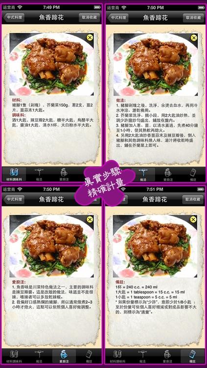 EuphoCafe : 爱厨一学就会中西餐家常私房菜谱 screenshot-3