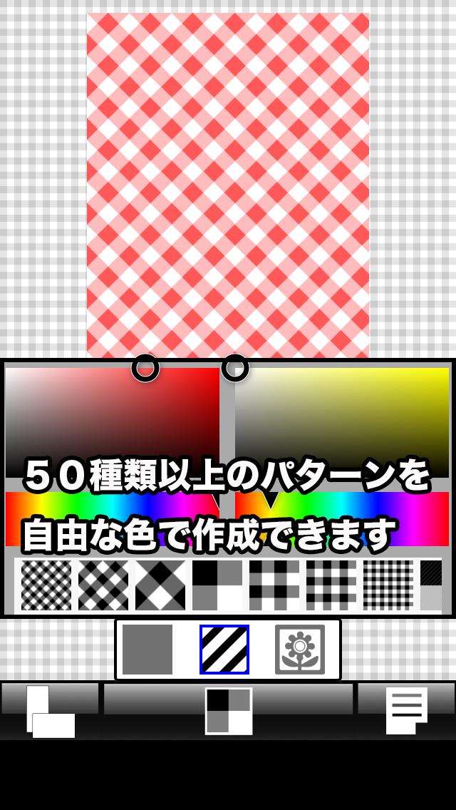 パターン画像作成