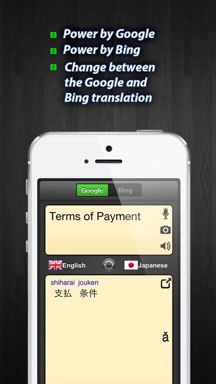 iPronunciation FREE - 60+ languages Translation for Google VS. Bing