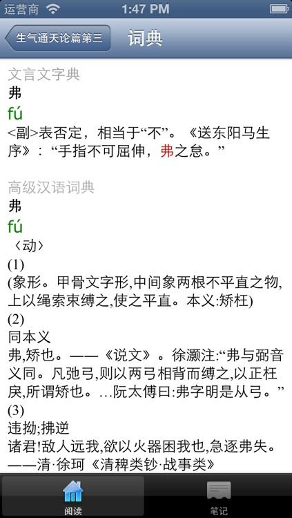 黄帝内经·素问【有声典籍 文白对照】 screenshot-4