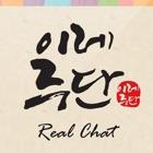 이레주단 Realchat icon