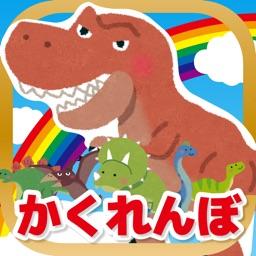 恐竜のかくれんぼ-子ども向け遊べる知育アプリ(無料)