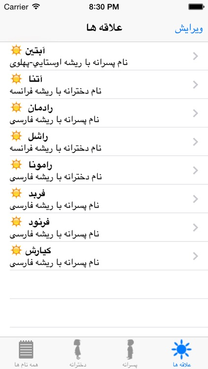 Iranian Name screenshot-4