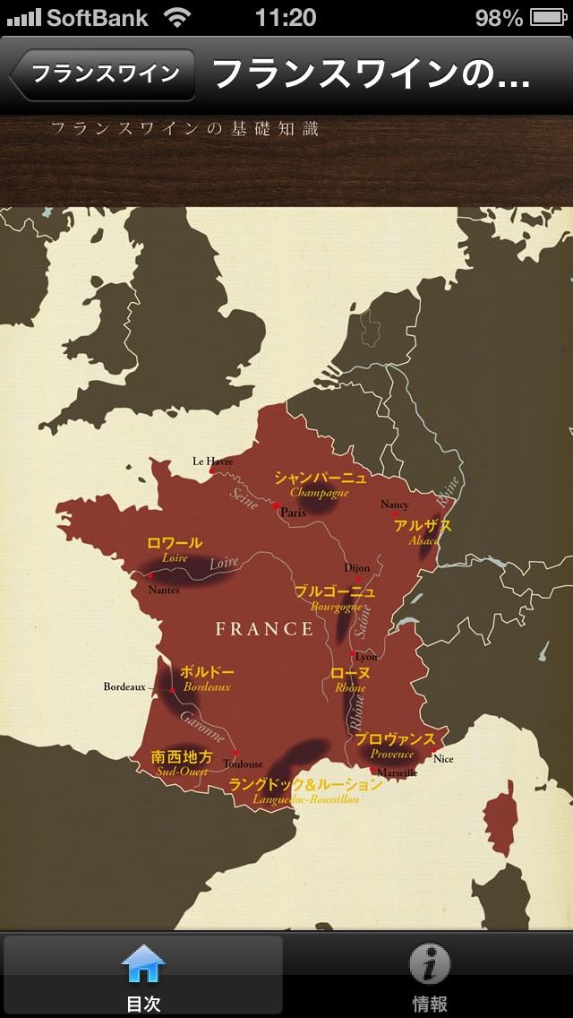 フランスワインガイド screenshot1