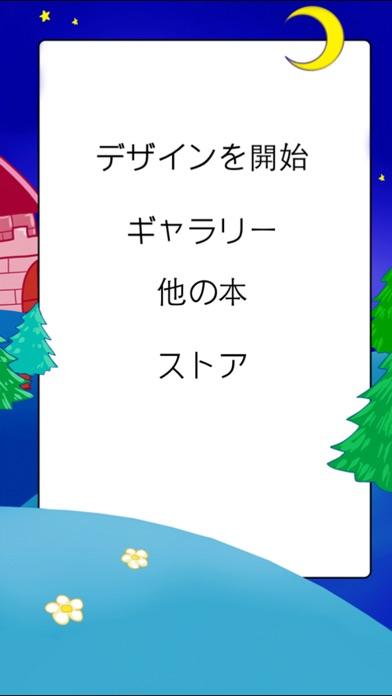 プリンセスの着せ替え!スクリーンショット3