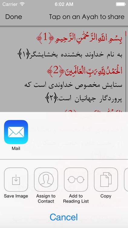 Quran Farsi screenshot-4