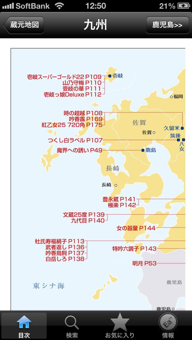 焼酎手帳 ScreenShot3