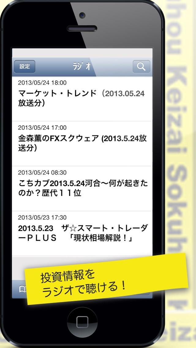 速報経済スクリーンショット3