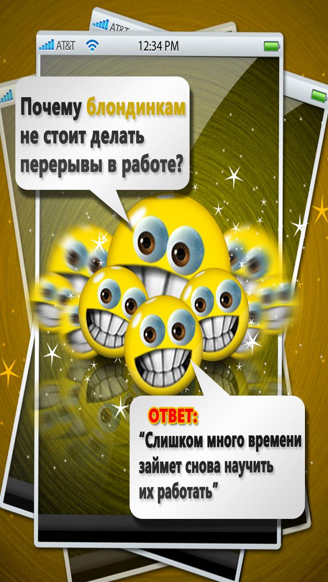 шутки Скриншоты4