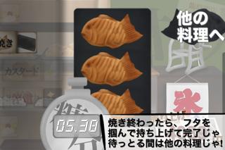 俺のスイーツ食ってみろ!(和) ScreenShot3