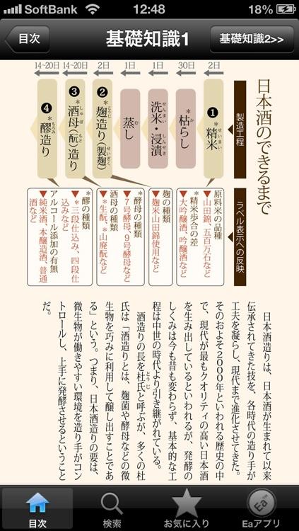 日本酒手帳 screenshot-3