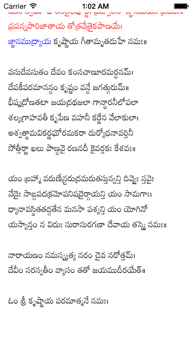 Bhagavad Gita - With Audio and Transliterations in English, Hindi, Telugu,  and Kannada | App Price Drops