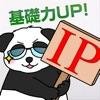 パンダ先生のITパスポート攻略 IT基礎力UP!