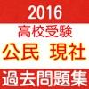 高校受験 公民・現代社会 2016